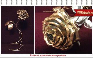 Как сделать розу из жести своими руками
