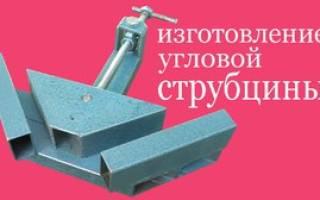 Угловая струбцина для сборки мебели своими руками