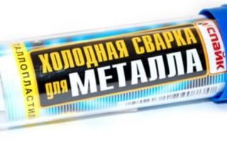 Как использовать холодную сварку для металла